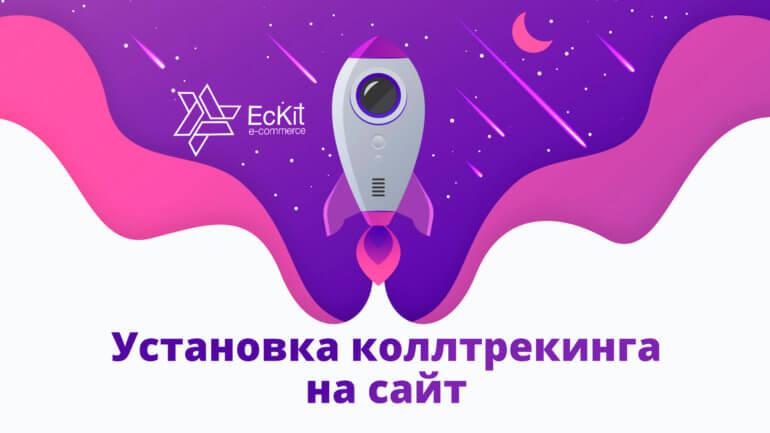 Картинка - Установка Call-tracking