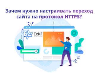 Зачем нужно настраивать переход сайта на протокол HTTPS?