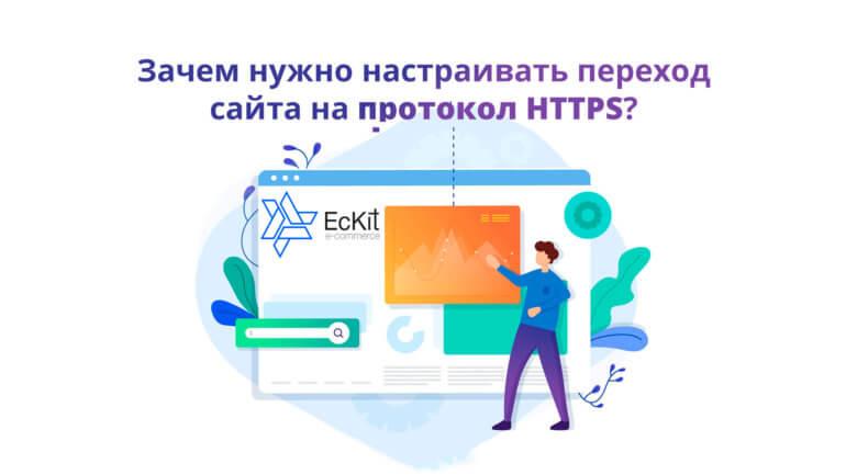 Картинка - Cтоит ли переходить на HTTPS ?