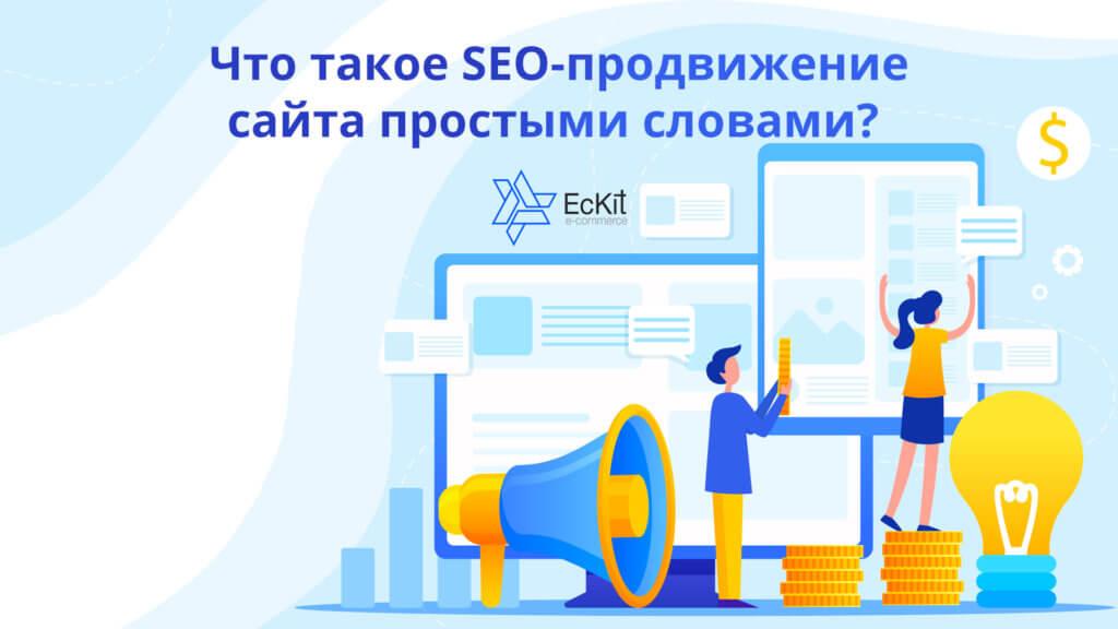 Что такое продвижение сайта простыми словами создание поиска для сайта онлайн