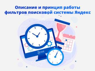 Описание и принцип работы фильтров поисковой системы Яндекс
