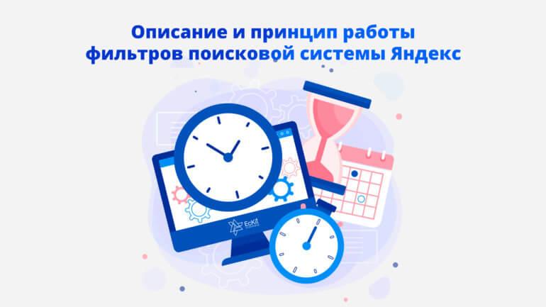 Картинка - Описание фильтров ПС Яндекс