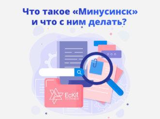 Что такое «Минусинск» и что с ним делать?