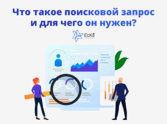 Что такое поисковой запрос и для чего он нужен?