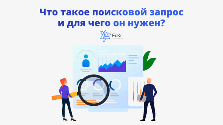 Картинка - Что такое поисковый запрос?