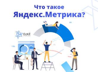 Что такое Яндекс.Метрика?