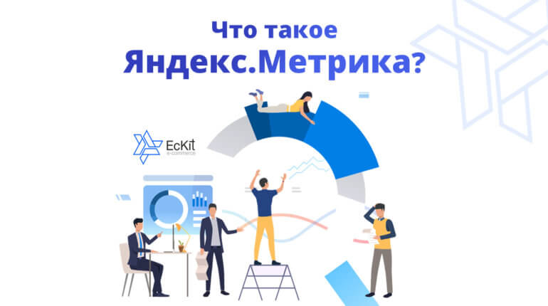 Картинка - Что такое Яндекс.Метрика?