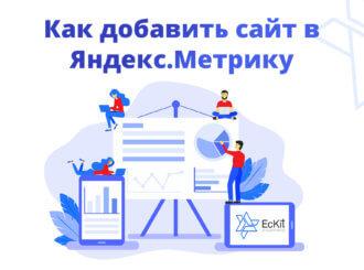 Как добавить сайт в Яндекс.Метрику?