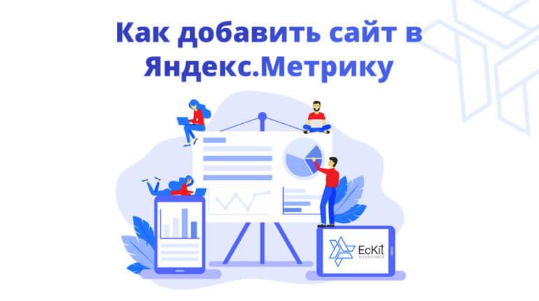 Картинка - Как добавить сайт в Яндекс.Метрику?