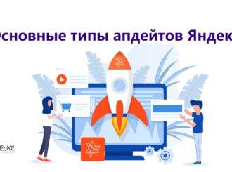 Основные типы апдейтов Яндекса