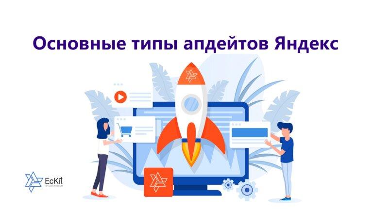 основные типы апдейтов Яндекс