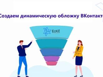 Как создать динамическую обложку ВКонтакте?