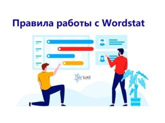 Основы работы с Wordstat