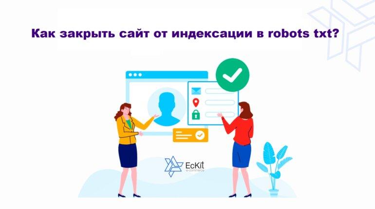 закрытие сайта от индексации в robots