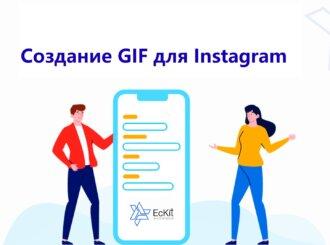Как создать GIF для Instagram