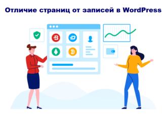 Отличие страниц от записей в WordPress