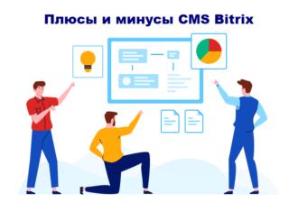 Плюсы и минусы CMS Bitrix