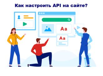 Как настроить и использовать API сайта