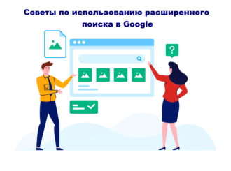 Советы по использованию расширенного поиска Google