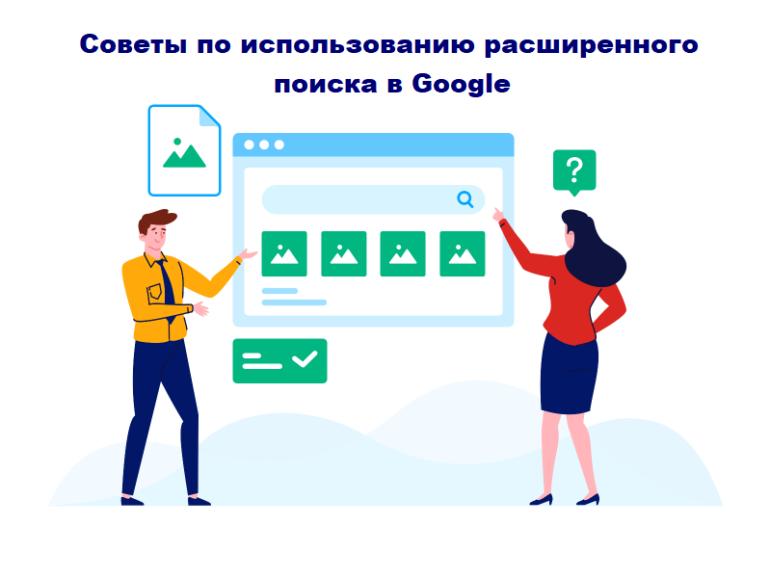возможности расширенного поиска Гугл