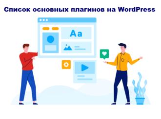 Основные плагины на WordPress