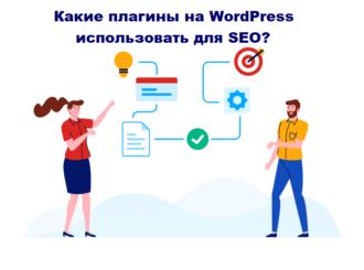 Плагины WordPress для СЕО-продвижения