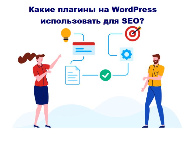 сео плагины для wordpress