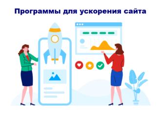 Сервисы и программы для ускорения сайта