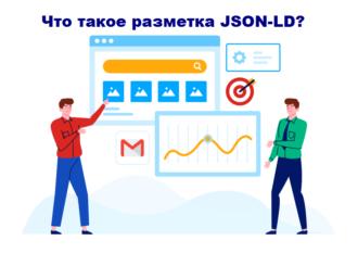 Что такое разметка JSON-LD?