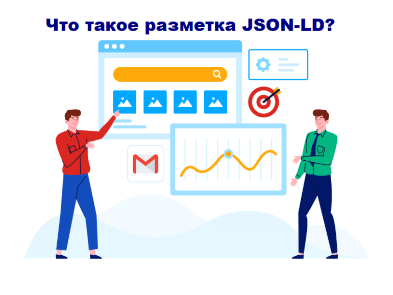 разметка в формате JSON-LD