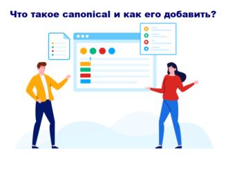 Что такое canonical и как его использовать?