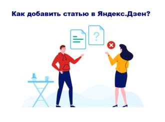 Как добавить статью в Яндекс.Дзен?