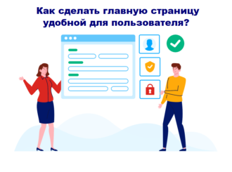 Юзабилити главной страницы сайта