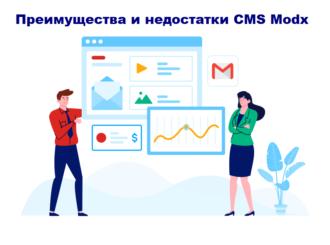 Преимущества и недостатки CMS Modx