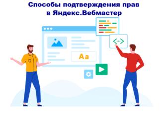 Способы подтверждения прав в Яндекс.Вебмастер