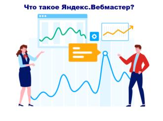 Что такое Яндекс.Вебмастер?