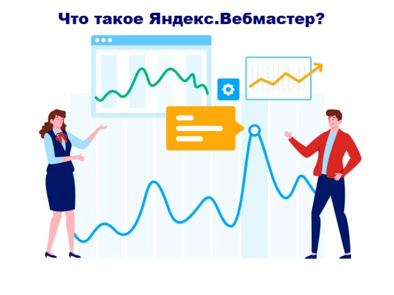 Что такое Яндекс Вебмастер?