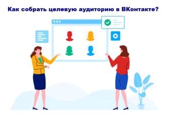 Как собрать целевую аудиторию в ВКонтакте?