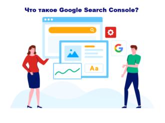 Что такое Google Search Console?