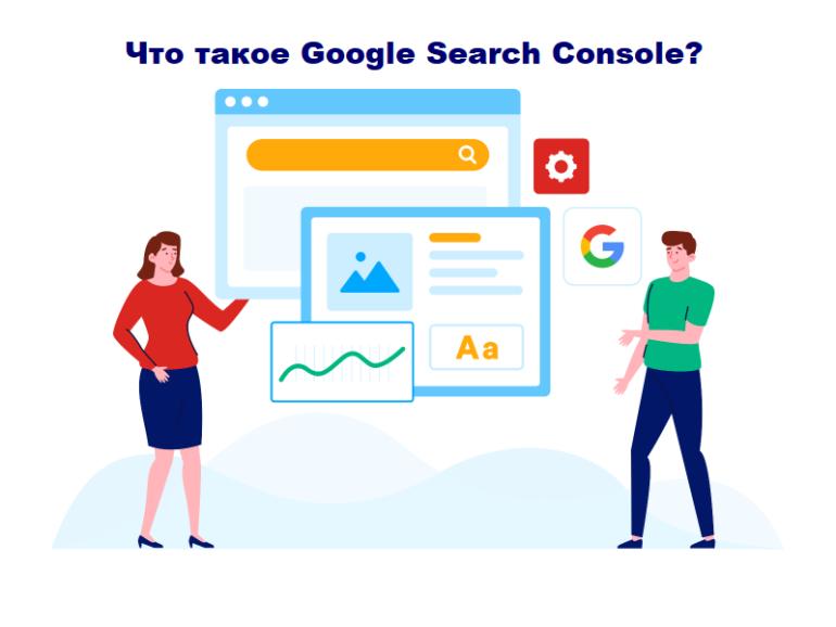Что такое Google Search Console