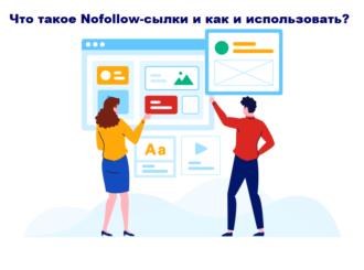 Что значат ссылки nofollow и как их использовать?