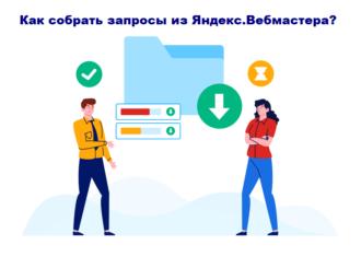 Как выгрузить запросы из Яндекс.Вебмастера?