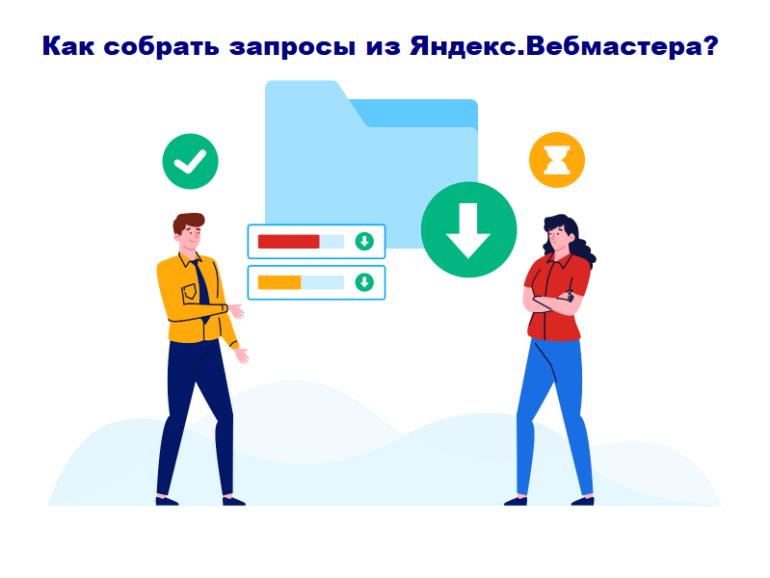 рекомендованные запросы яндекс вебмастер