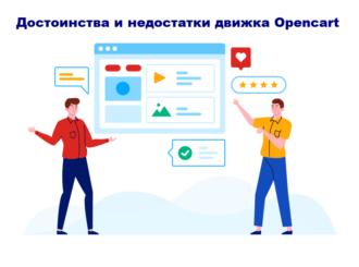Плюсы и минусы OpenCart