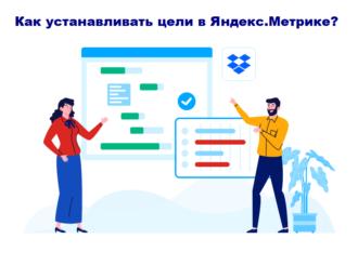 Как установить цель в Яндекс.Метрике?