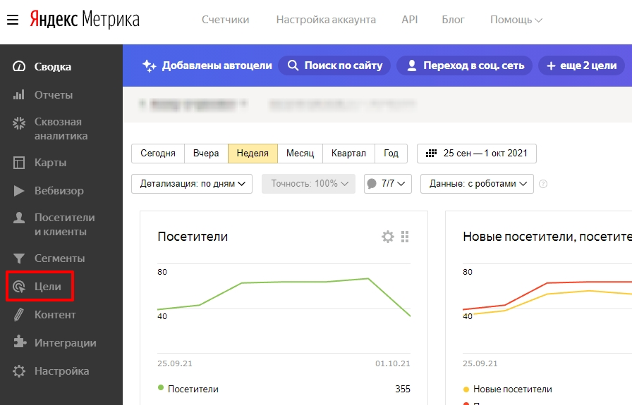 """Где находится пункт """"Цели"""" в Яндекс.Метрике"""